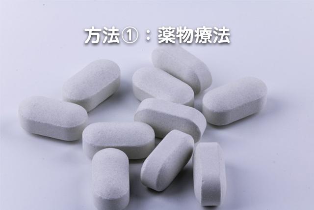 方法①薬物療法
