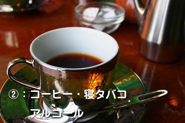 ②:コーヒー・寝タバコ・アルコール