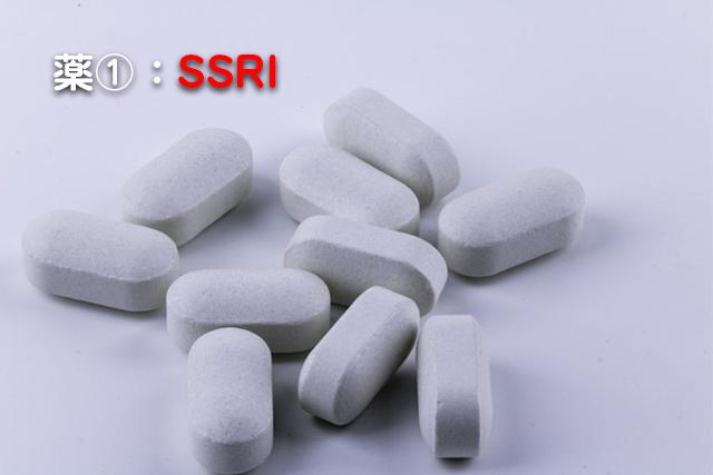 薬①SSRI
