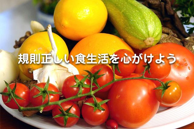 食生活の改善による対処法