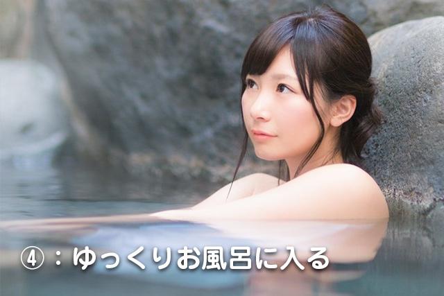 ④:ゆっくりお風呂に入る