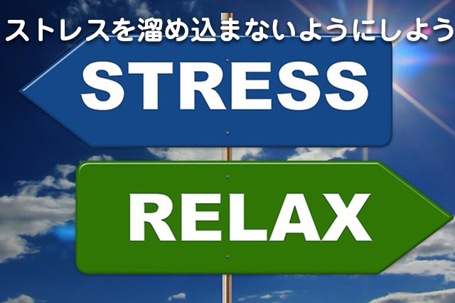 ストレス・緊張への対処法