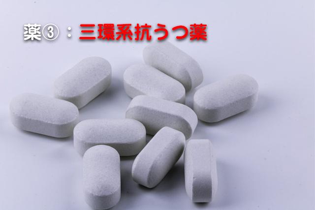 薬③三環系抗うつ薬