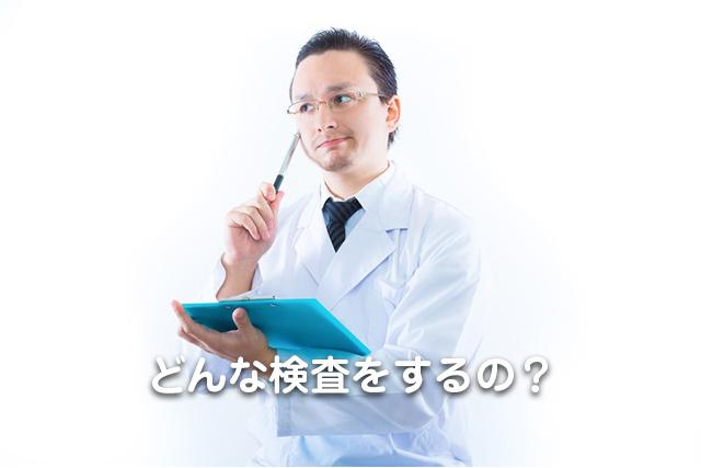 どんな検査をするの?